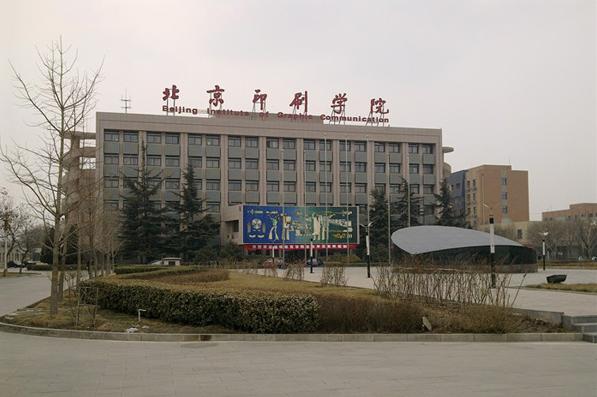 北京印刷学院美术类校考考题
