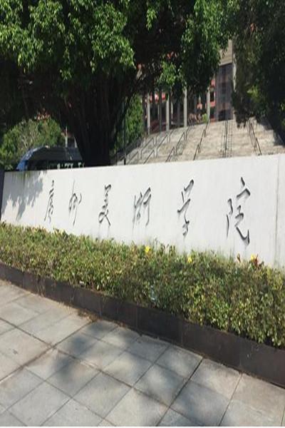 广州美术学院校考成绩怎么查询?什么时候可以查?
